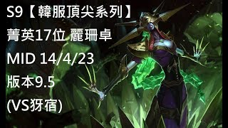 S9【韓服頂尖系列】菁英17位 麗珊卓 MID 14/4/23 版本9.5(VS犽宿)
