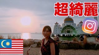I REALLY WANT TO SEE THAT!! [Malaysia] Melaka's Best Sunset EVER & Luxury Hotel Room Tour![Use CC]
