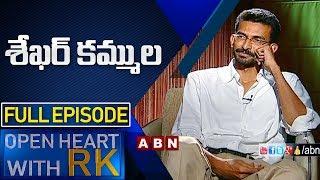 Director Sekhar Kammula | Open Heart With RK | ABN Telugu