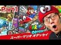 ヒカキンのスーパーマリオ オデッセイ実況 Part1