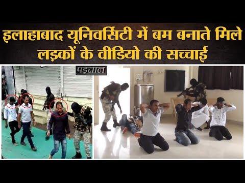 पड़ताल : क्या Allahabad University में बम बनाते 25 छात्र पकड़े गए और मीडिया ने दिखाया नहीं?