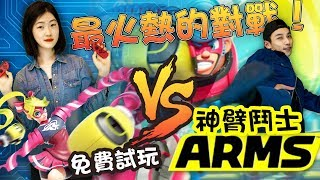 教你玩體感拳擊 第一次玩情侶大PK遊戲 | NS免費試玩【ARMS 神臂鬥士】