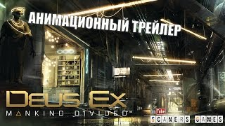 Deus Ex Mankind Divided – 15th Anniversary Animated Trailer - Русская озвучка