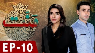 Mannat - Episode 10 | HAR PAL GEO
