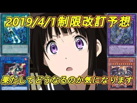 遊戯王2019年4月からのリミットレギュレーション予想制限改訂