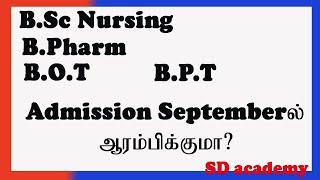 B.Sc Nursing ,B.Pharm, Admission 2020 /SD academy