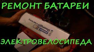 Разбор и ремонт батареи электровелосипеда.