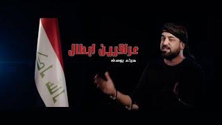 هيثم يوسف - عراقيين ابطال 2019 @ Haitham Yousif - Iraqeen Abtaal