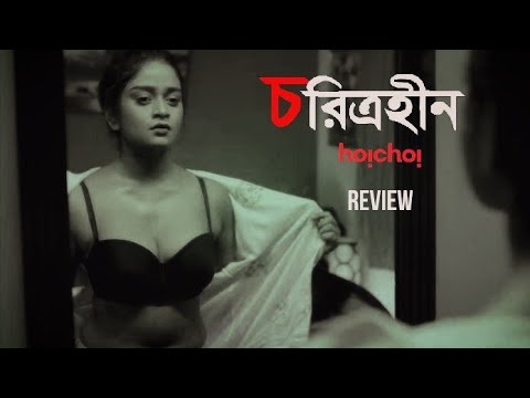 Charitraheen ALL Episodes FULL REVIEW | Naina | Saayoni | Gourab | Saurav | চরিত্রহীন | Hoichoi