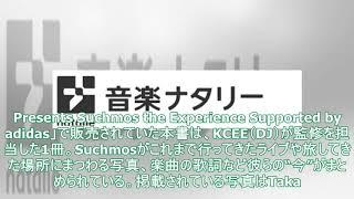 KCEE監修のSuchmos初フォトブック、タワーレコードで数量限定販売 - 音楽ナタリー ---------------------------- SUBSCRIBE Survival Of Wildlife Channel: ...
