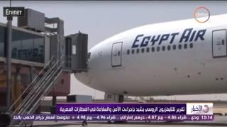 بالفيديو.. التلفزيون الروسى يشيد بأمان وسلامة المطارات المصرية