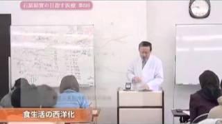 石原博士の健康漫談 3/6