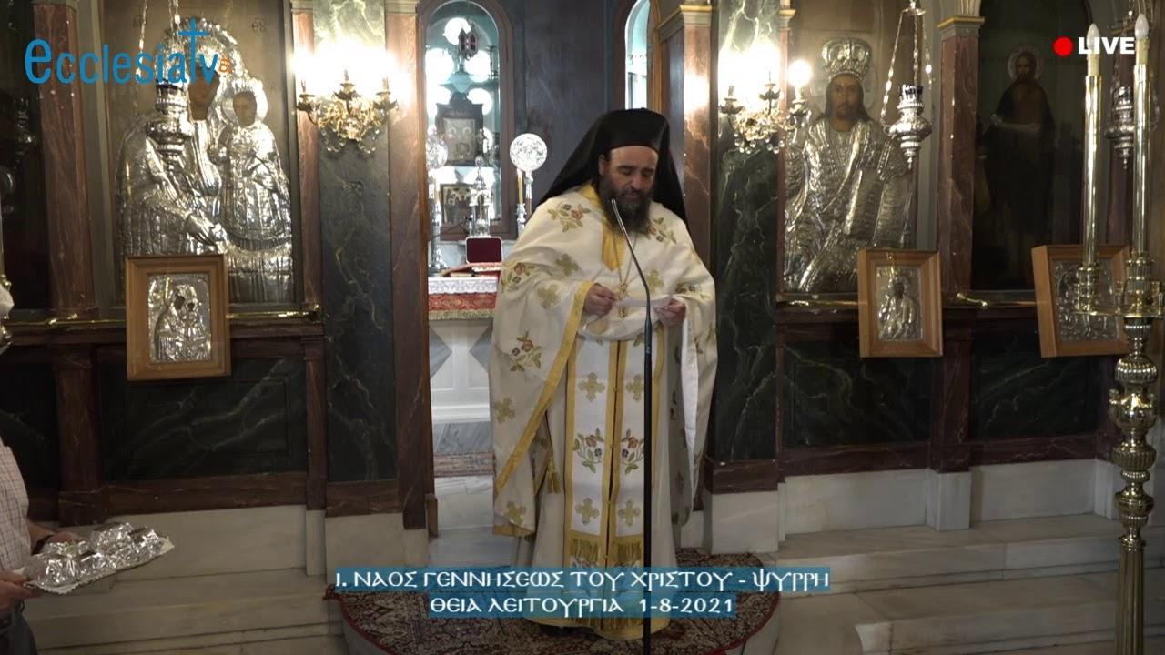 Θεία Λειτουργία - Ι. Ναός Γεννήσεως του Χριστού - Ψυρρή  1-8-2021