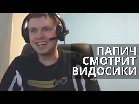 ПАПИЧ СМОТРИТ ДОТА КОНТЕНТ