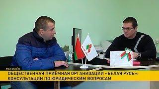 Специалисты «Белой Руси» консультировали могилевчан по юридическим вопросам