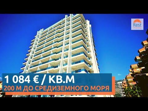 Квартира на средиземном море по доступной цене. Недвижимость в Турции. Алания || RestProperty
