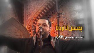 الشيخ حسين الأكرف | يحسين لا تردنا | ليلة 21 صفر 1437 هـ