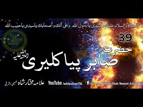 (39) Story of Sabir Piya Kaliyari Qalandar (Tasawwuf and Jazb)