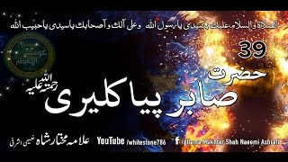 Repeat youtube video (39) Story of Sabir Piya Kaliyari Qalandar (Tasawwuf and Jazb)