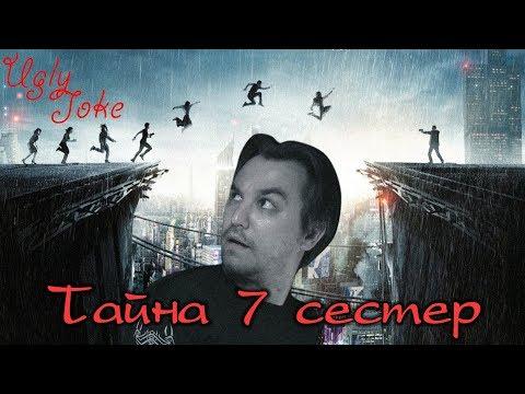 """СМЕШНОЙ ОБЗОР фильма """"Тайна 7 сестер"""""""