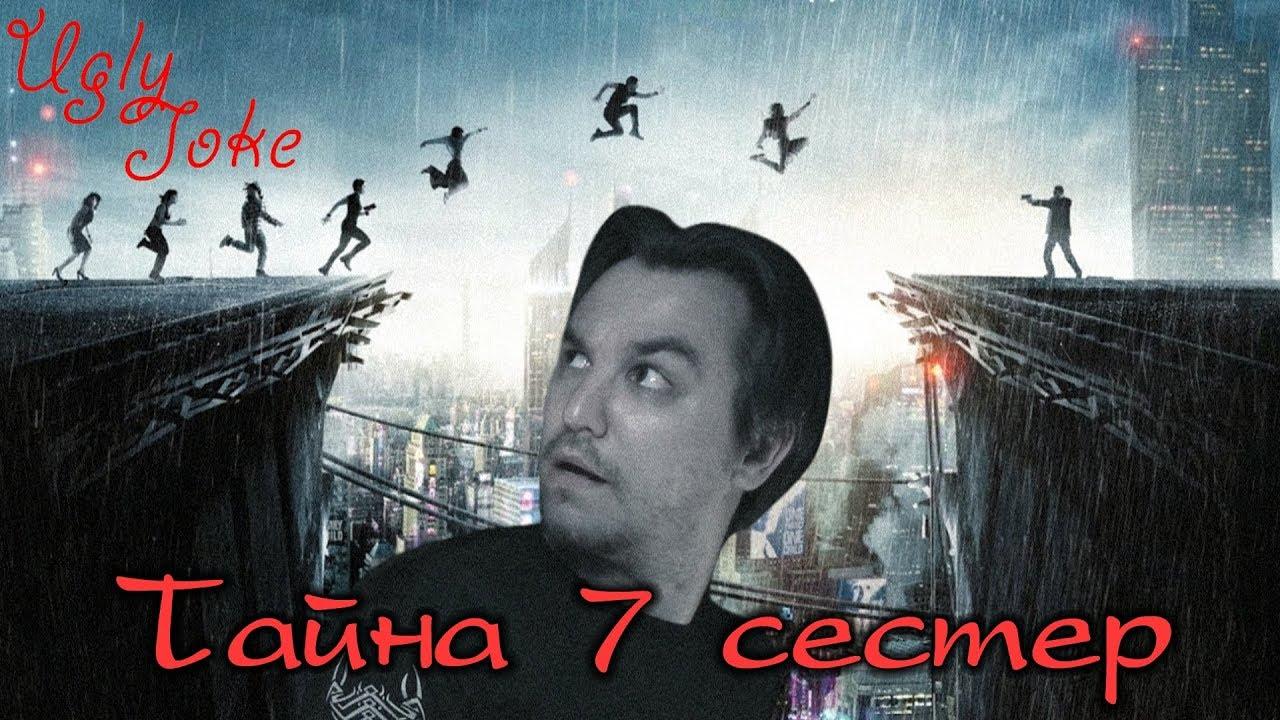 Лора Ли У Шеста – Мы – Миллеры (2013)