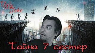 СМЕШНОЙ ОБЗОР фильма