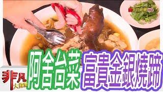【非凡大探索】高手在民間 - 阿舍菜富貴金銀燒蹄【1056-1集】