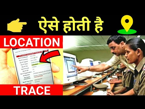 How to trace mobile number current location | How POLICE TRACE PHONE LOCATION | LOCATION TRACKING