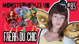 видео Куклы монстер хай коллекции Фрик ду Чик - Freak du Chic monster high купить в интернет магазине