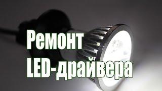 Ремонт 3-х ваттного драйвера светодиодной лампы