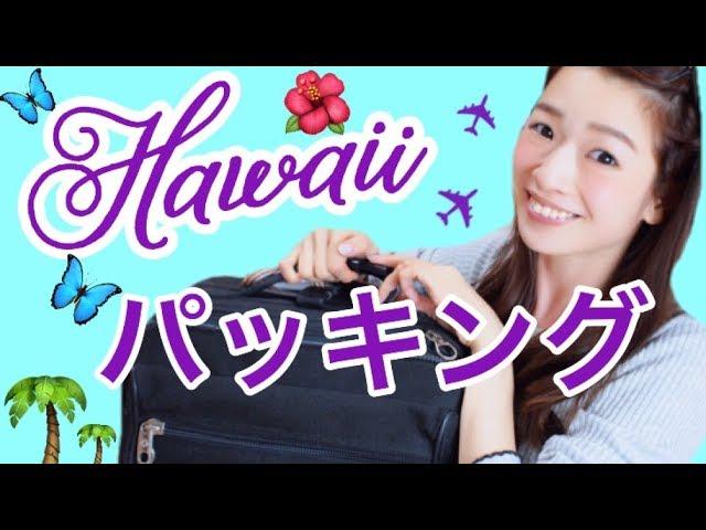 【パッキング】ハワイ旅行5泊7日のバッグの中身を紹介!【旅先のスキンケア】