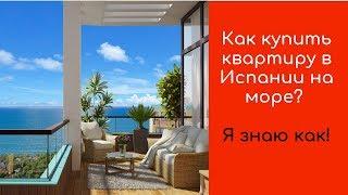 Купить квартиру в Испании на море. Что нужно сделать?