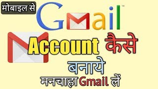 """How to create Gmail Account in Mobile Phone """"Gmail id kaise banaye"""""""