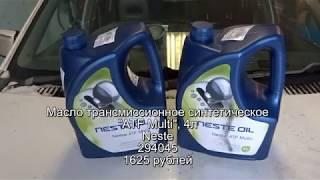 видео Методика замены масла в автоматической коробке передач