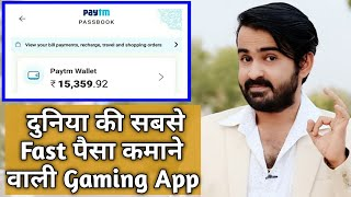 Best Earning App For Android 2019 || Best New Paytm Cash Earning App 2019