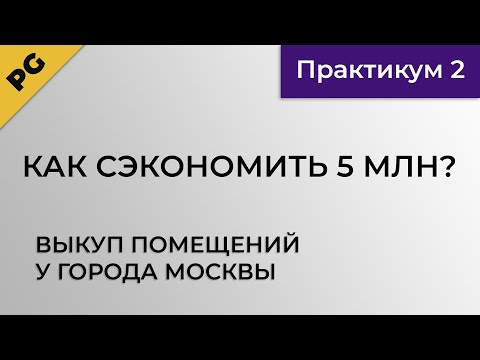 видео: Выкуп помещений у города Москвы. Как сэкономить 5 мл. руб. Практикум 2