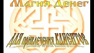 Магия денег 100% ДЛЯ ПРИВЛЕЧЕНИЯ КЛИЕНТОВ БОГАТСТВА ИЗОБИЛИЯ ДЕНЕГ