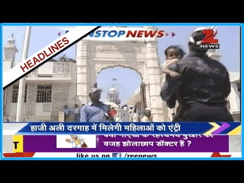 DNA: Mumbai High court allows entry of women in Haji Ali Dargah