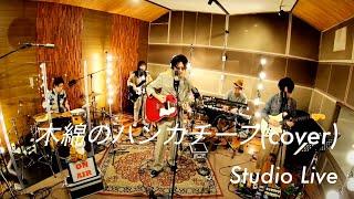"""【cover】木綿のハンカチーフ(live) from """"traveling safari vol.5"""" @Studio Dig"""