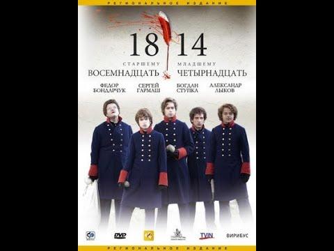 Видео Смотреть фильм 1814 онлайн бесплатно