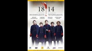 """Фильм """"1814/Восемнадцать-четырнадцать"""", рабочая версия"""