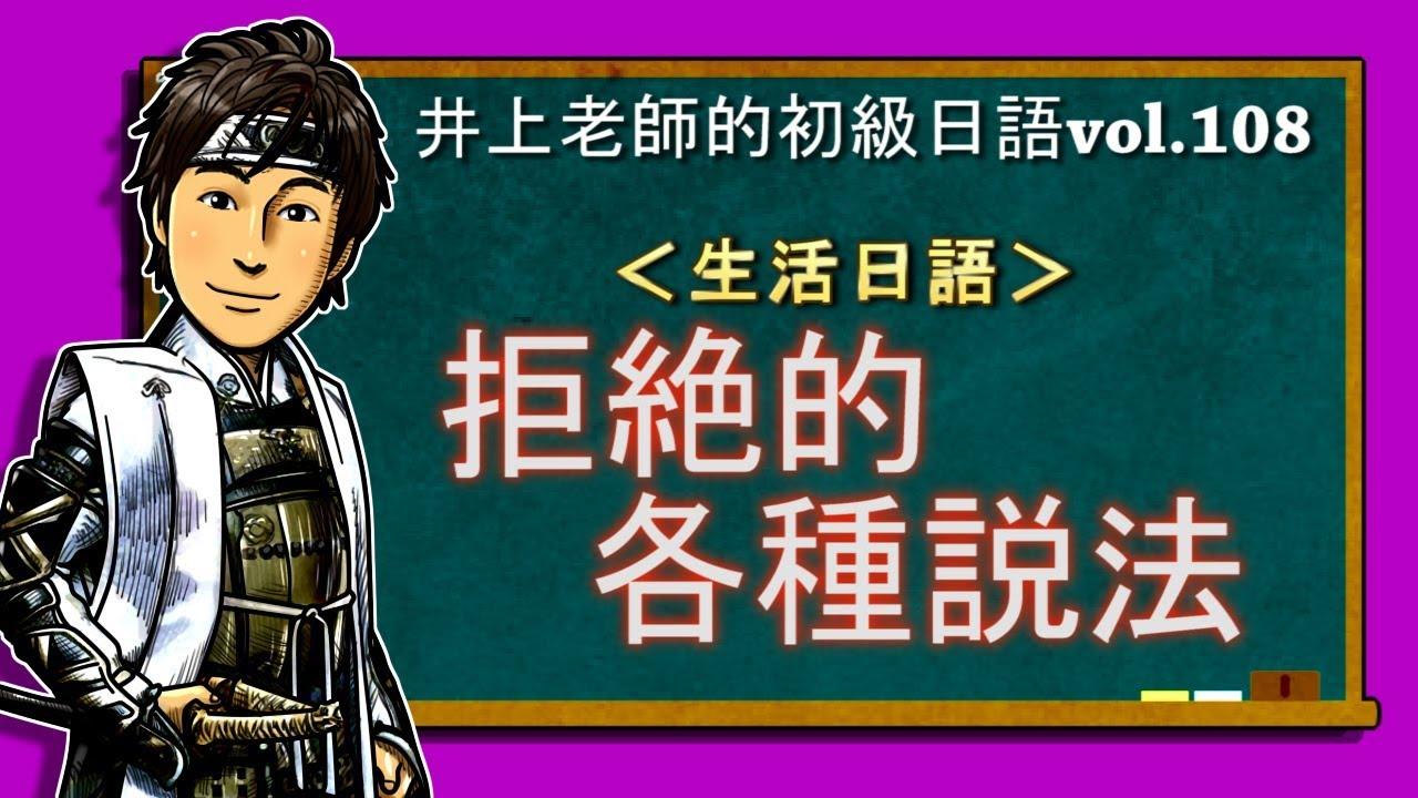 日文教學(初級日語#107)【拒絕的說法】井上老師 - YouTube