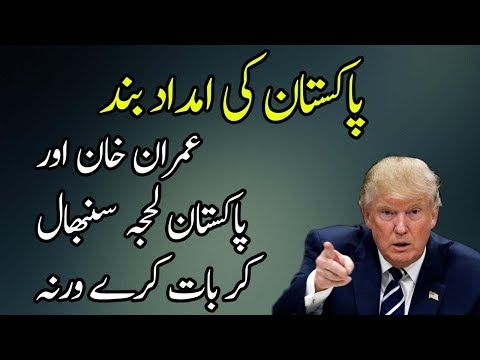 US President Donald Trump is Giving New Instructions to Pakistani PM Imran Khan