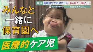 関西テレビNEWS:たん吸引欠かせず「医療的ケア児」母親の思い「みんなと一緒に保育園に」…支援法施行も受け入れには自治体間で格差