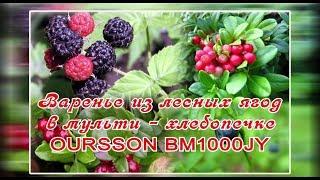 Варенье из лесных ягод в хлебопечке Oursson-BM1000