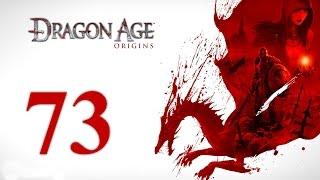 dragon age origins часть 73
