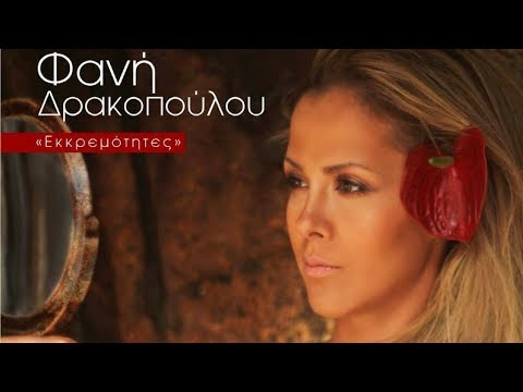 Terma - Fani Drakopoulou | New Official Single 2013 Travel Video
