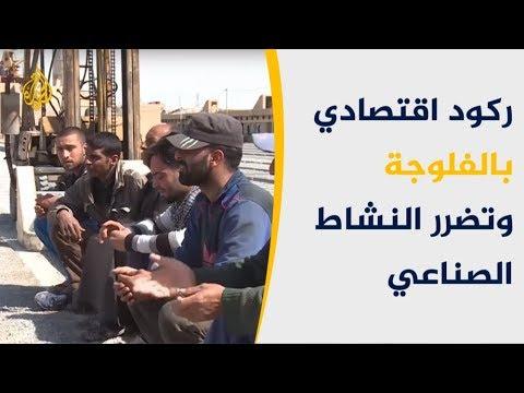 ركود اقتصادي بالفلوجة وتضرر النشاط الصناعي  - 14:54-2019 / 4 / 15