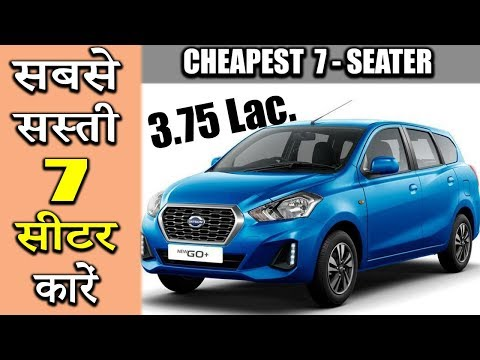 10 Best Cheapest 7-Seater Car In India (Explain In Hindi)