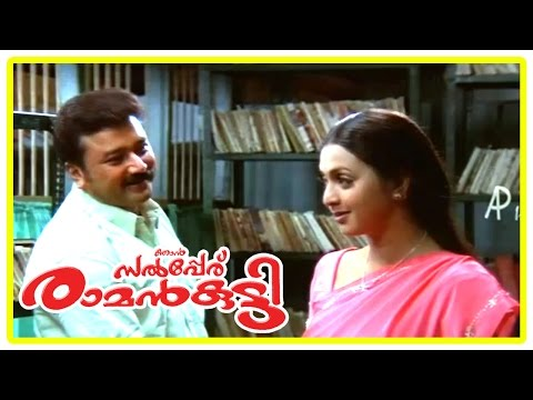 Njan Salperu Ramankutty Malayalam Movie  Jayaram Meets Gayathri